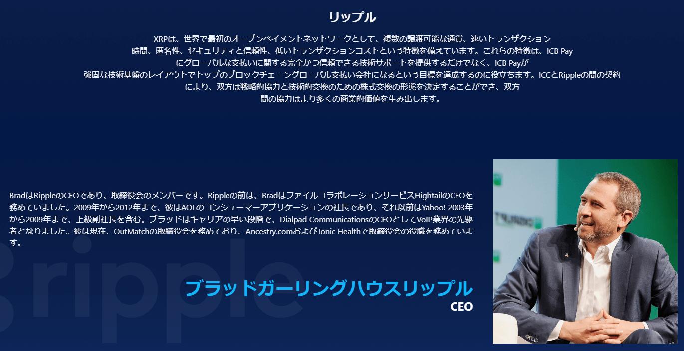 ICCのパートナー企業「リップル」