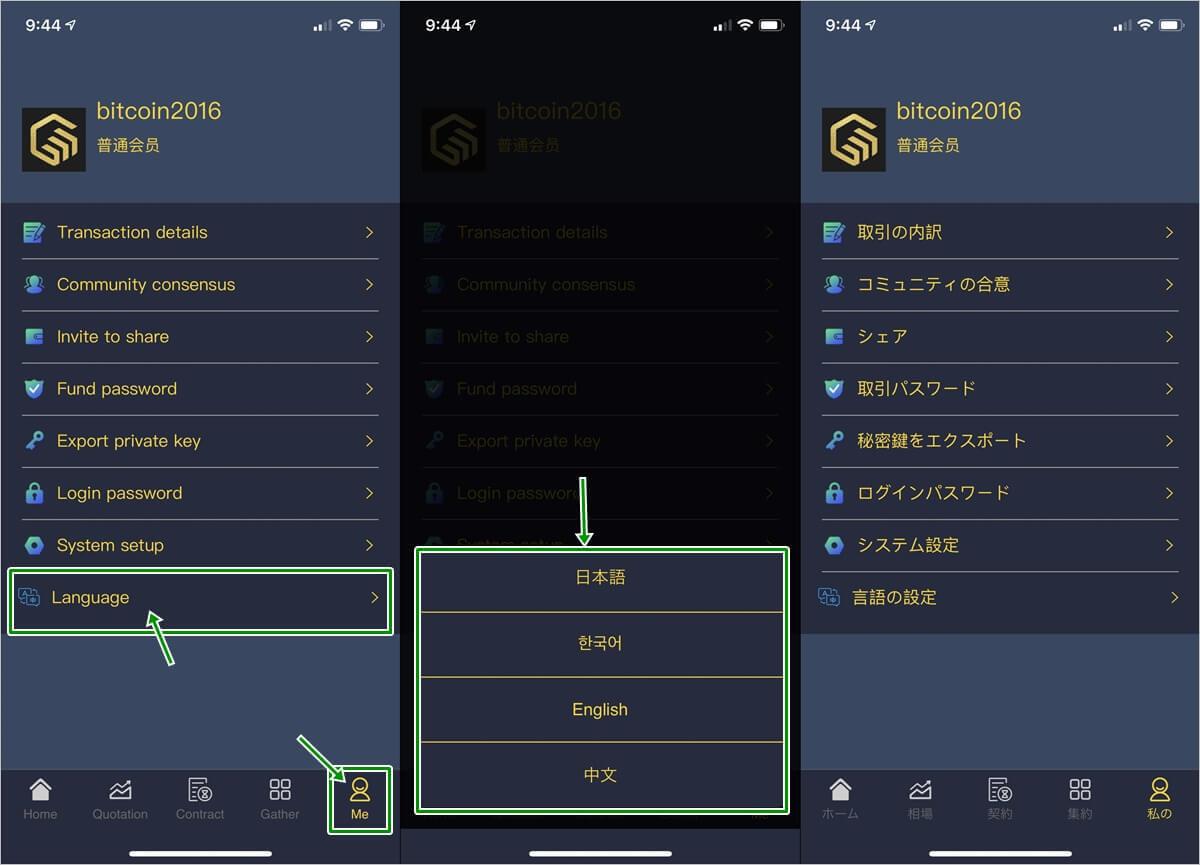 アイムブローカーの日本語変更方法