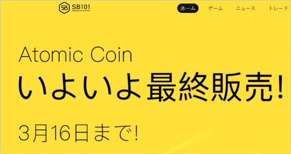 アトミックコイン販売終了
