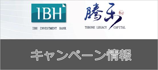 TLC(IBH)のキャンペーン情報