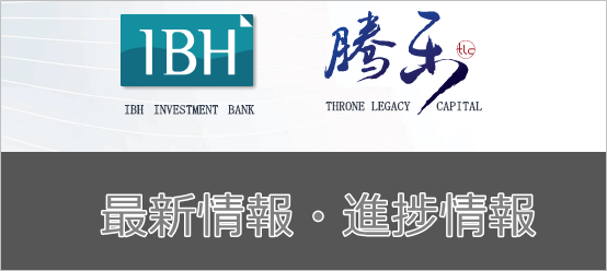 TLC(IBH)の最新情報・進捗情報