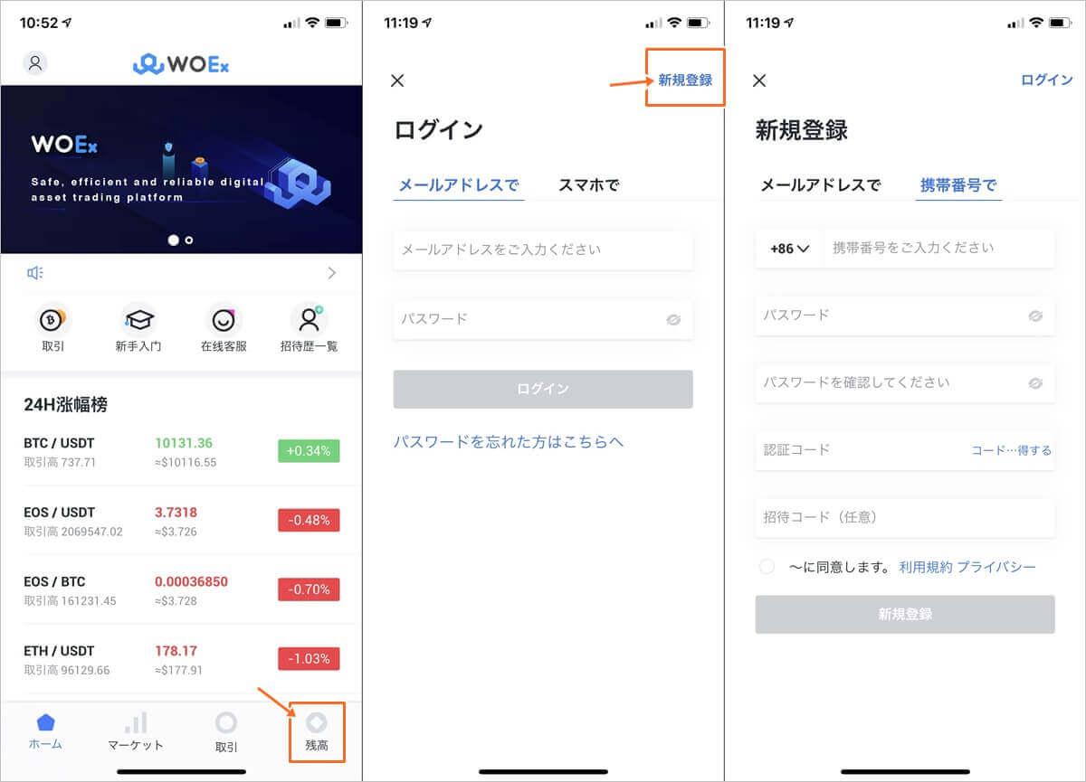 WOExアプリの新規登録手順