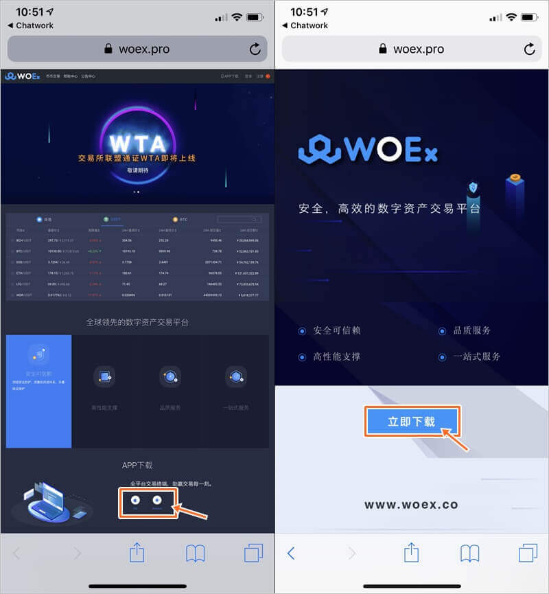 WOExアプリの取得方法