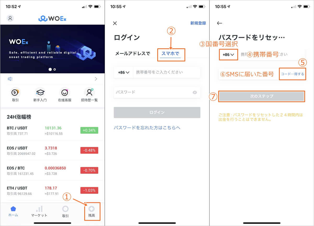 WOExアプリのログインパスワード変更手順