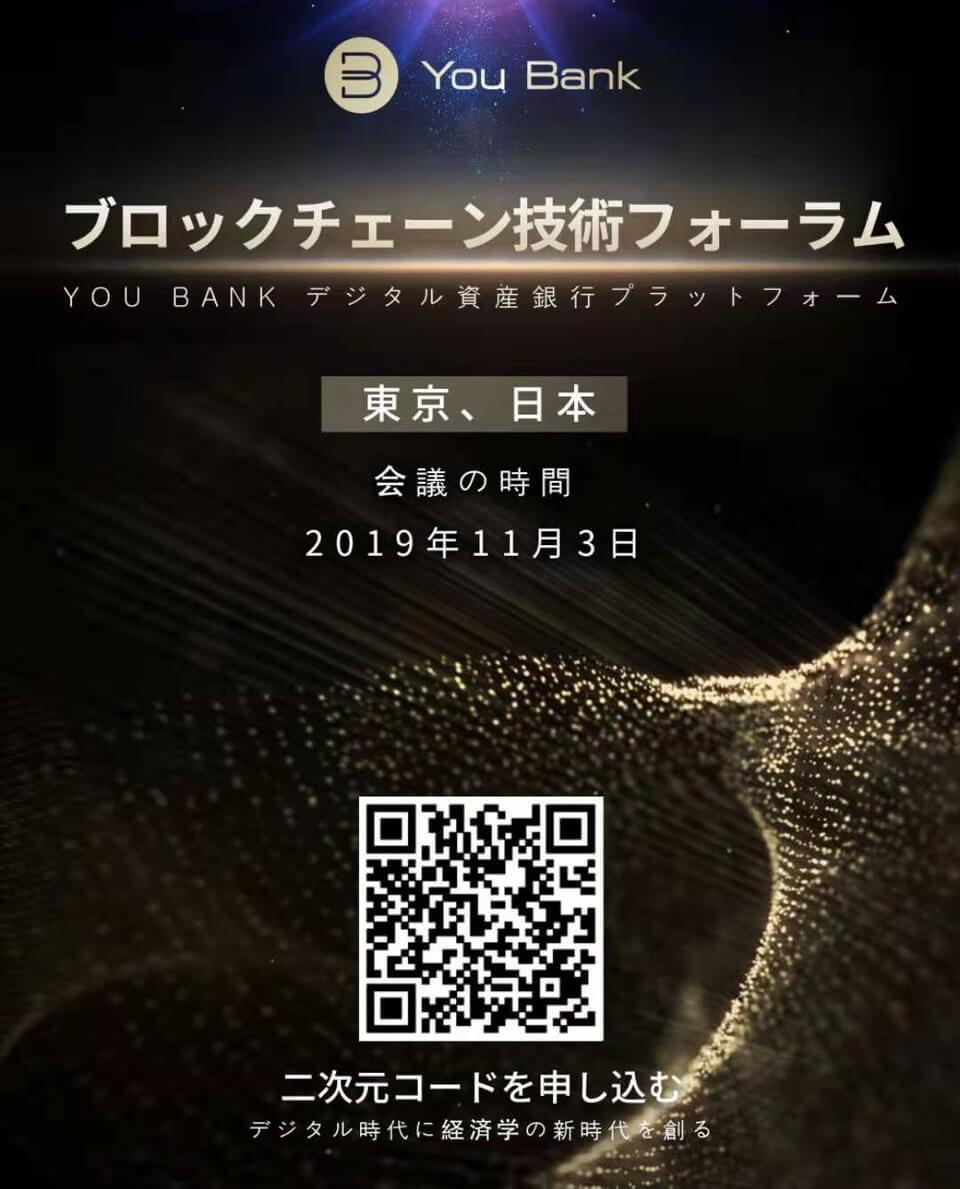 20191103ユーバンクの日本イベント開催