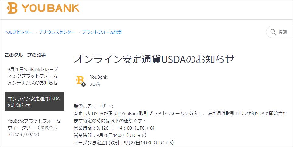 ユーバンク取引所のUSDA取扱い発表