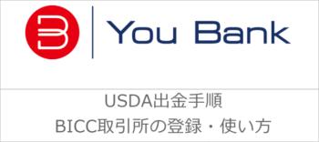 ユーバンクのUSDA出金手順(BICC取引所経由)
