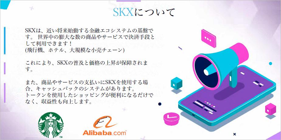 スカイテックスの会社情報