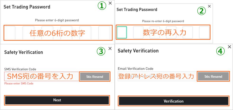 ビットフォレックス取引所のトレードパスワード設定方法
