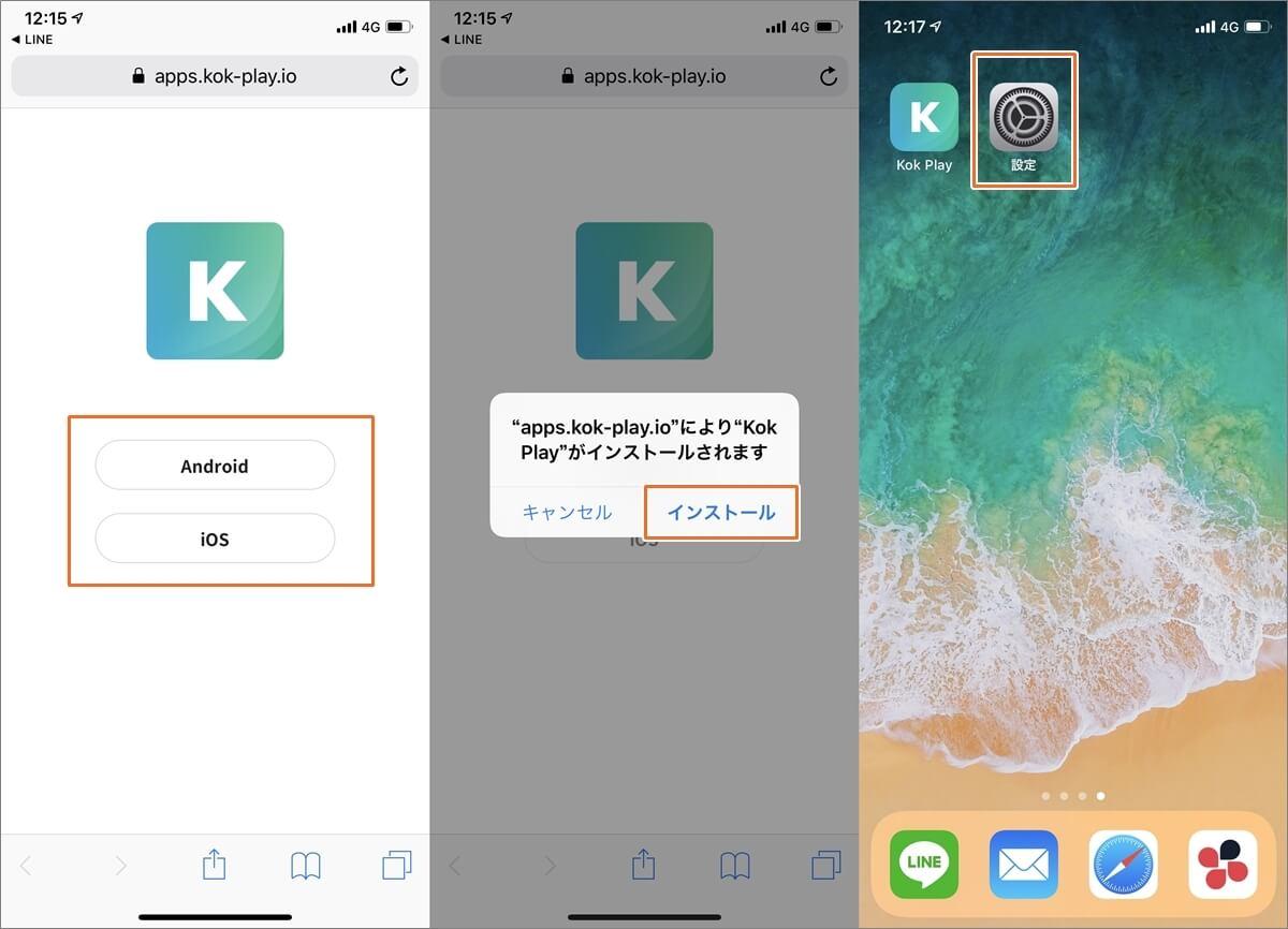 kokplayウォレットのアプリダウンロード