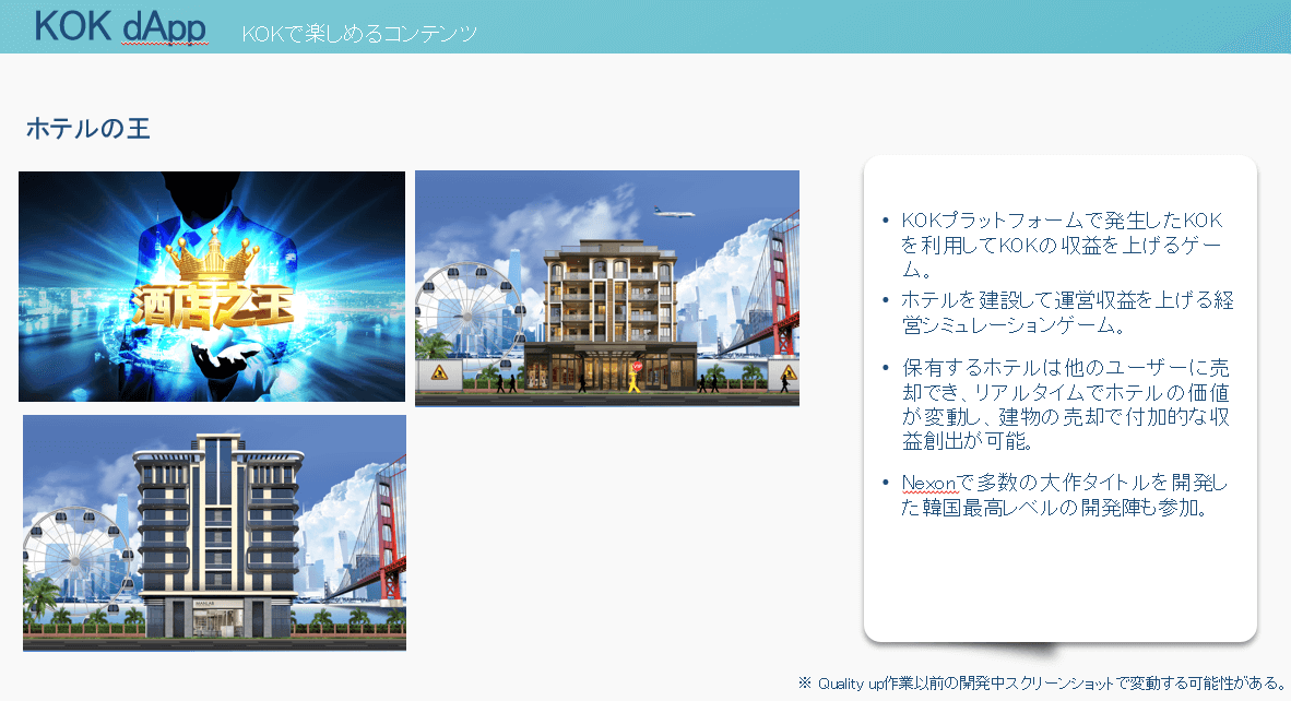 KOKPLAYのホテル王ゲーム