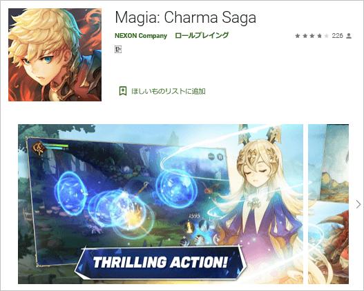 マギアゲーム正式公開