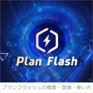 SBLOCKの現状|PlanFlash(プランフラッシュ)登録・連携方法!