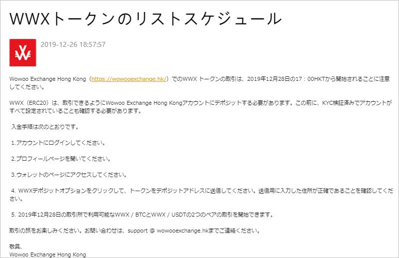 Wowexchangeの上場予定日