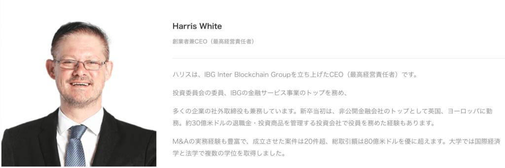 ハリスホワイト