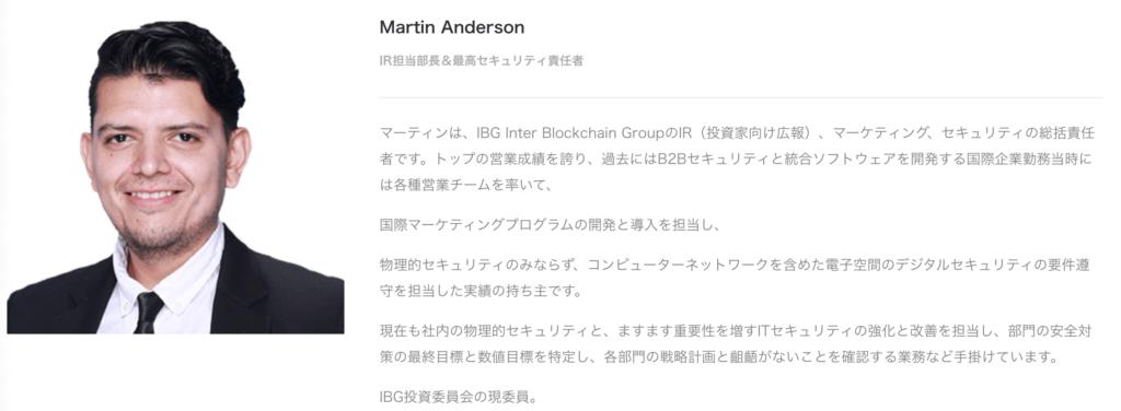 マーティン アンダーソン