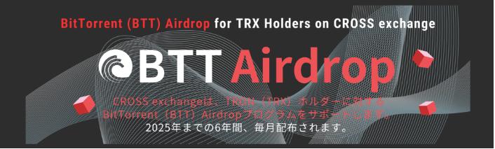 クロスエクスチェンジ取引所のBTT配布キャンペーン