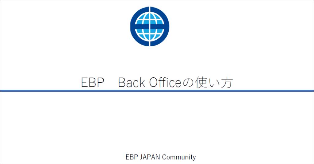 IMF(EBP)ユーザーページの使い方