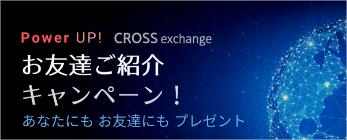 クロスエクスチェンジの紹介キャンペーン