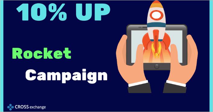 クロスエクスチェンジの10%増量キャンペーン