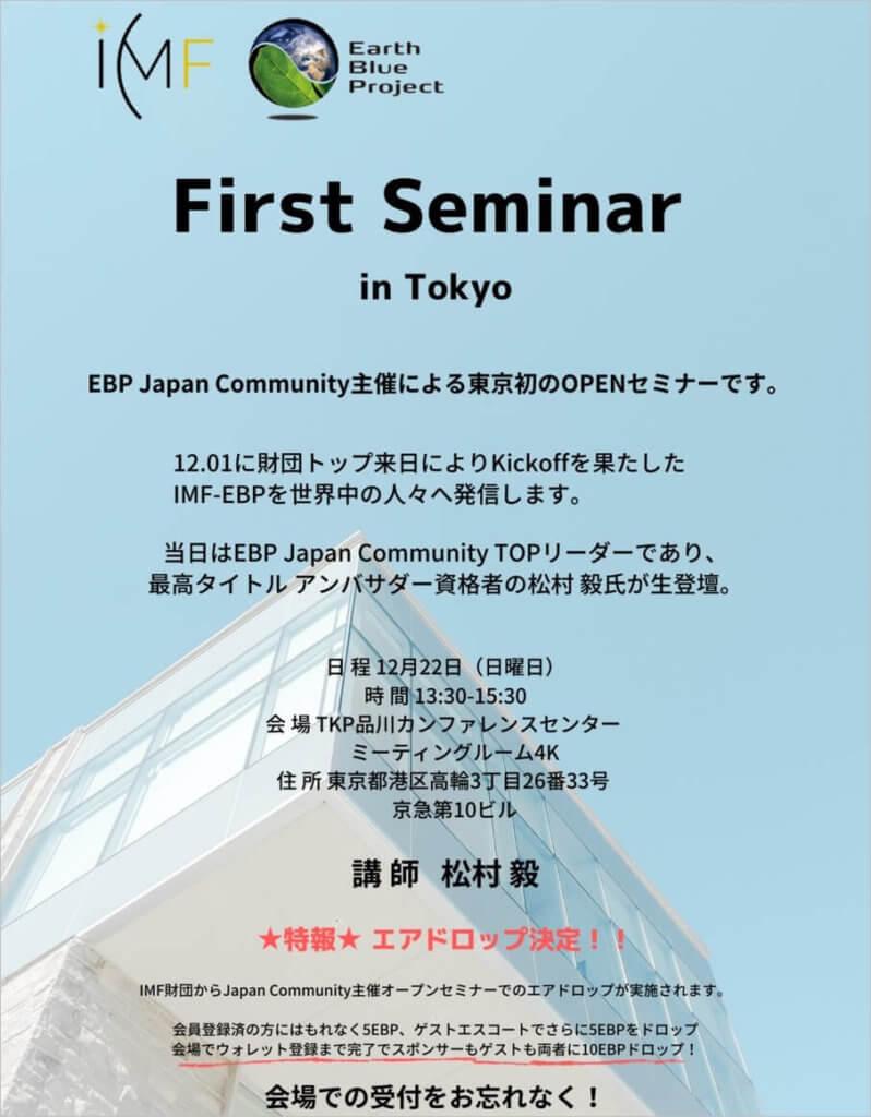 IMF財団(EBP)の東京セミナー情報