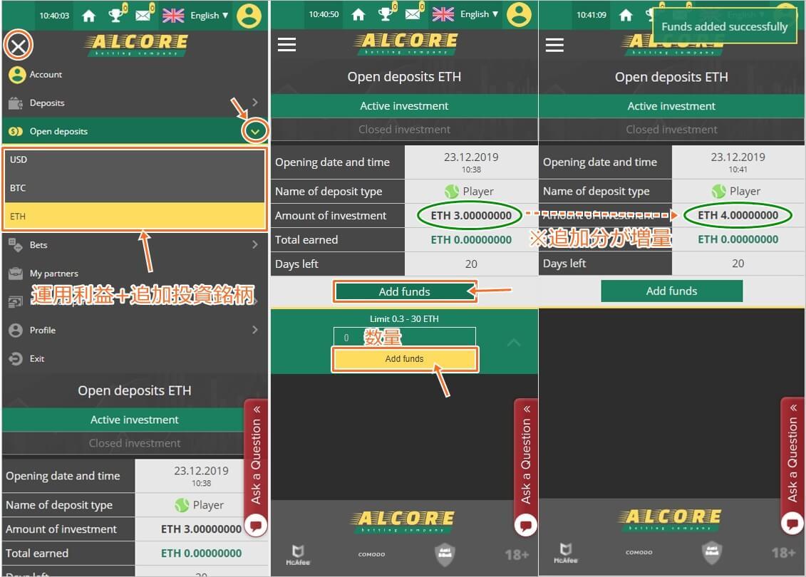 アルコアの追加投資の設定手順