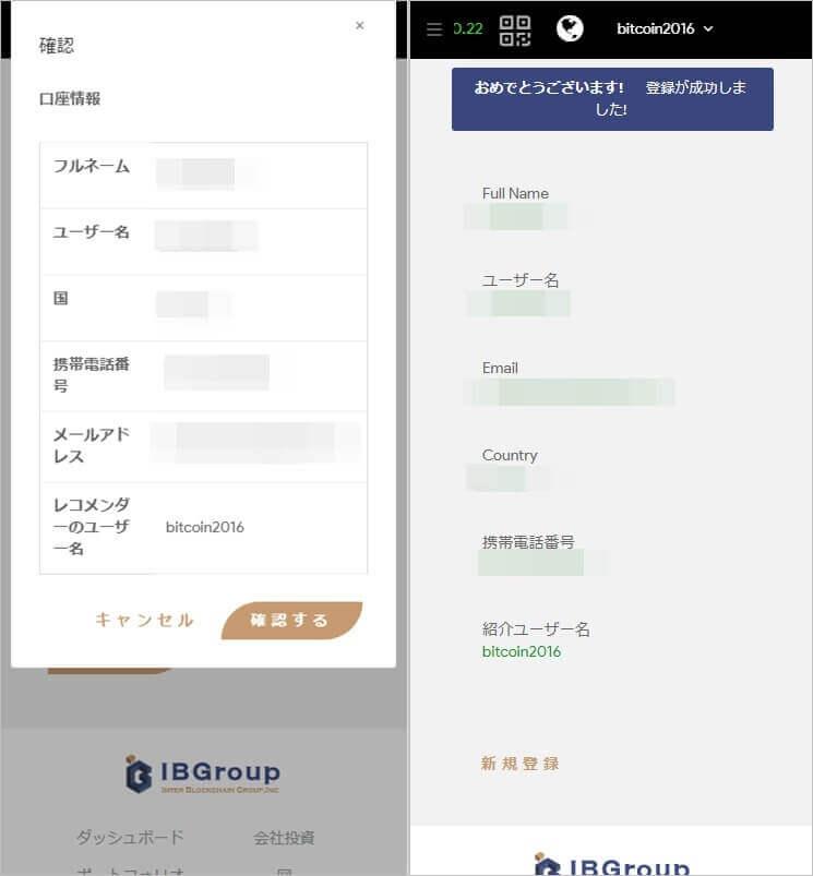 IBGroupの紹介手順