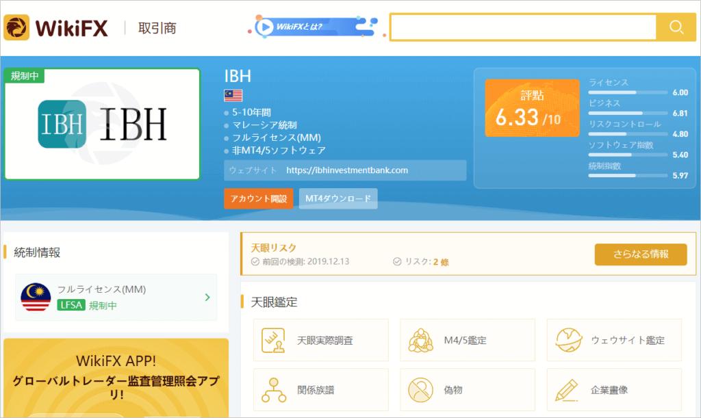 IBHのWikiFX評価