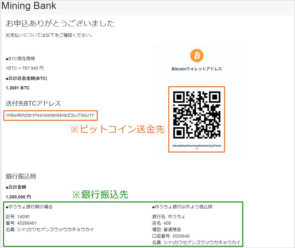 マイニングバンク登録手順