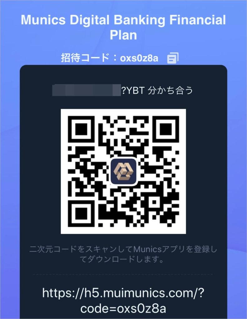 ミューニクスバンクの登録コード