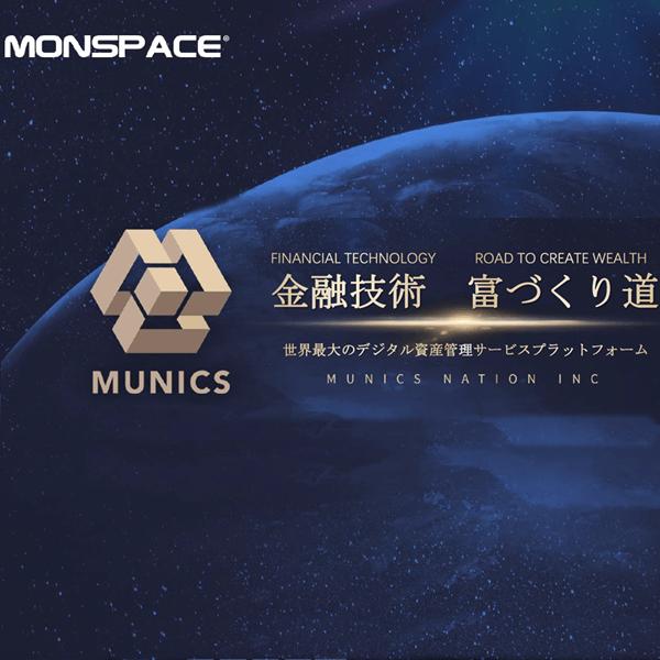 モンスペースグループのミューニクスバンク