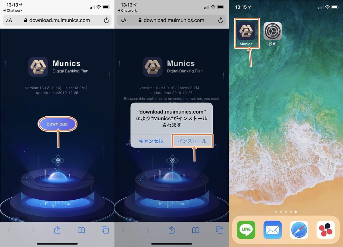 munics(ミューニクス)アプリのダウンロード手順