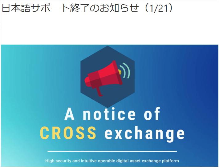 クロスエクスチェンジ取引所の日本語サポート終了