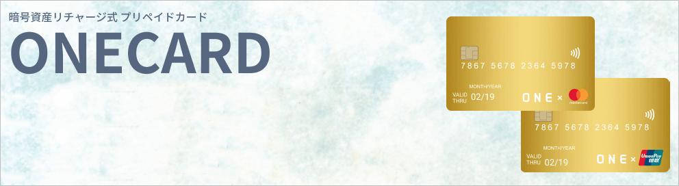 クロスエクスチェンジのワンカード