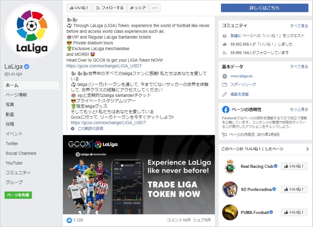 ラリーガ公式Facebook情報