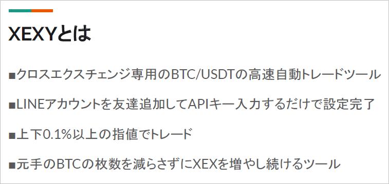 クロスエクスチェンジ自動ツール「XEXY」