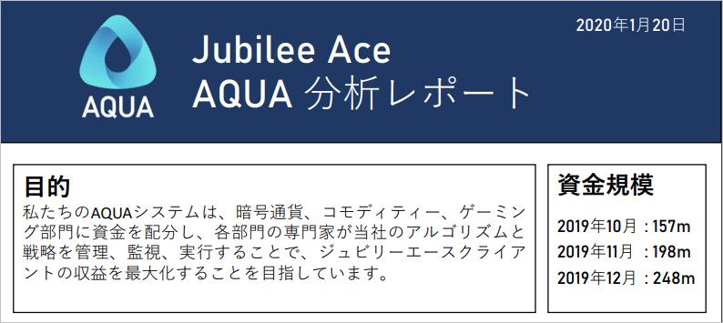 ジュビリーエースアクアの分析レポート