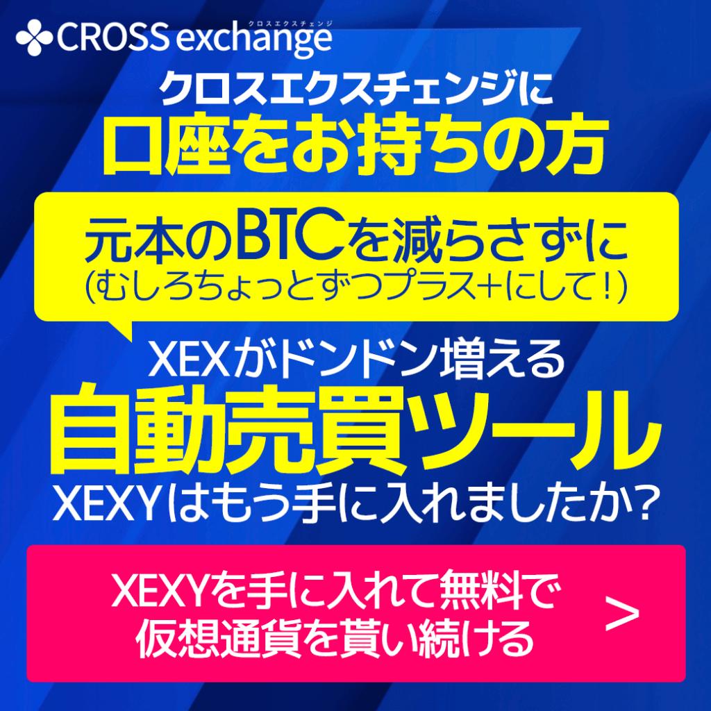 クロスエクスチェンジのXEXYバナー