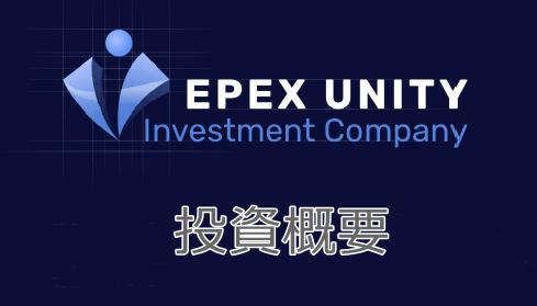 イーペックスユニティの投資概要