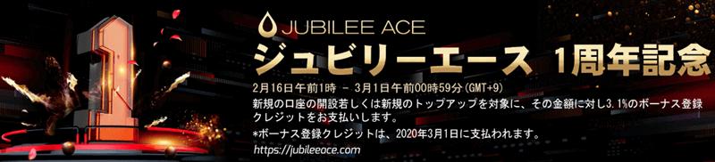 ジュビリーエース1周年記念キャンペーン