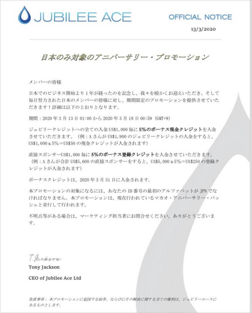 20200313ジュビリーエース日本特別キャンペーン