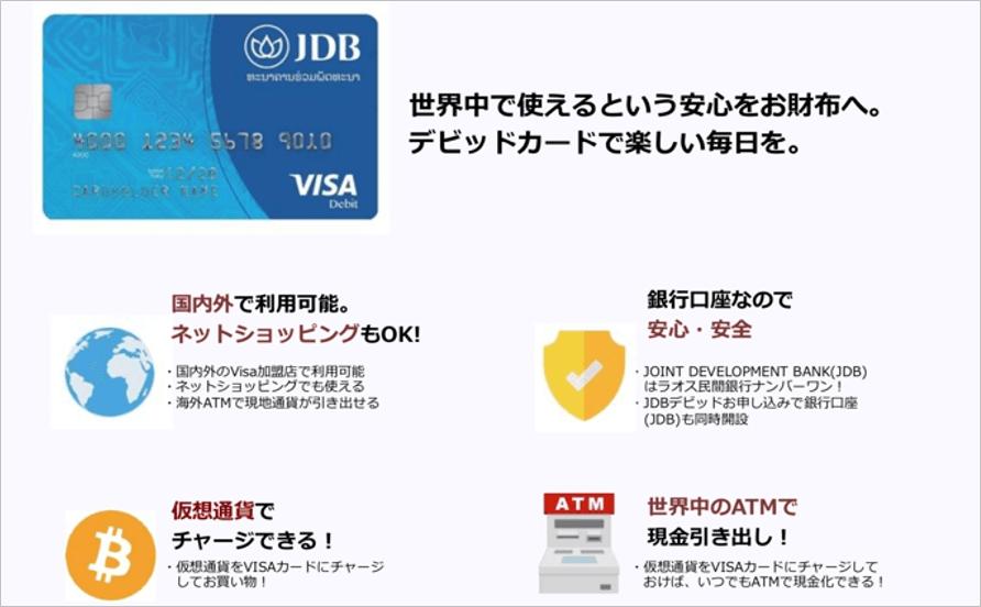 ラオスのJDB銀行のlexxpayの特徴