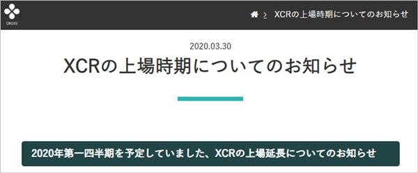 クロスエクスチェンジのXCR上場延期