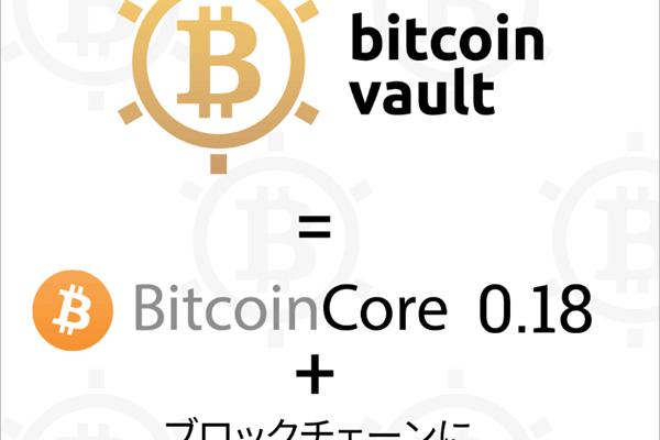ビットコインボルトのロゴ