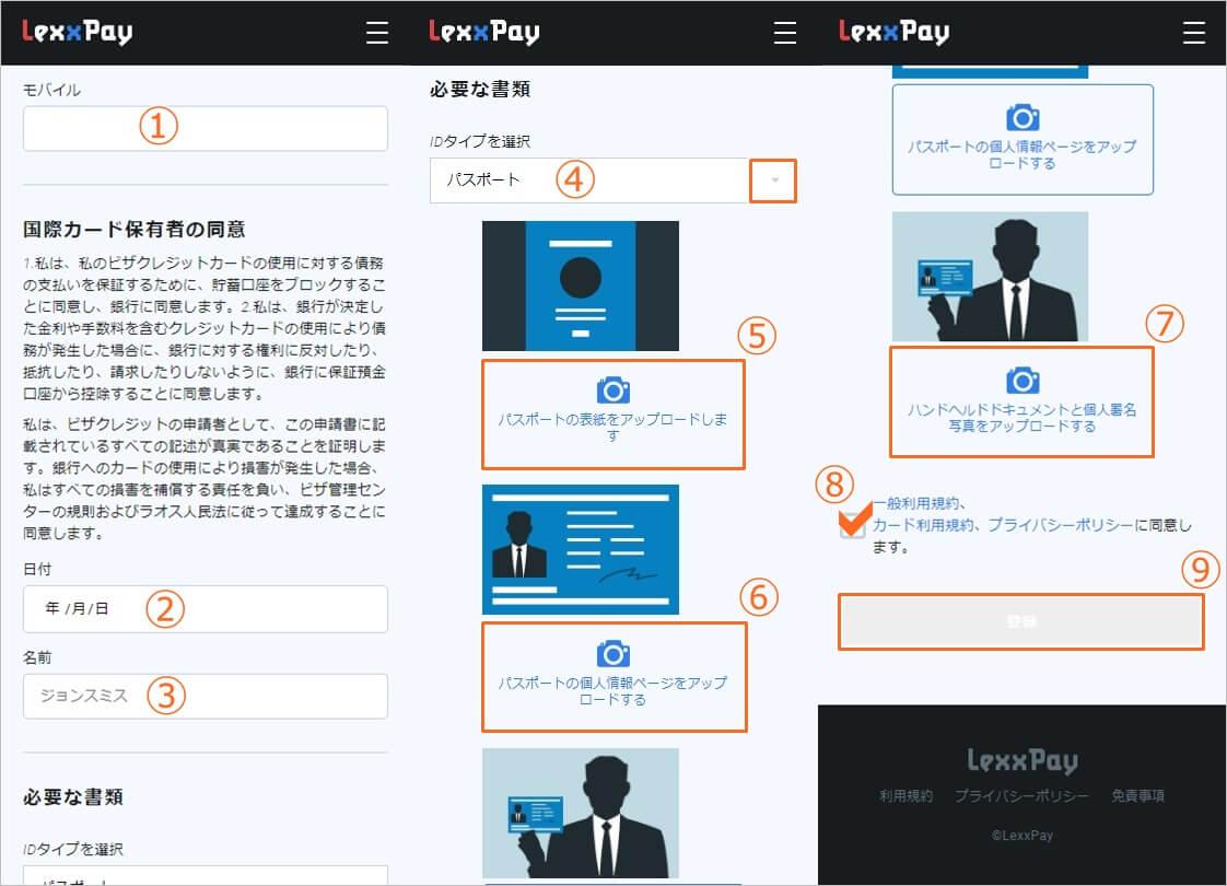 lexxpay(ラオスJDB銀行)の登録手順