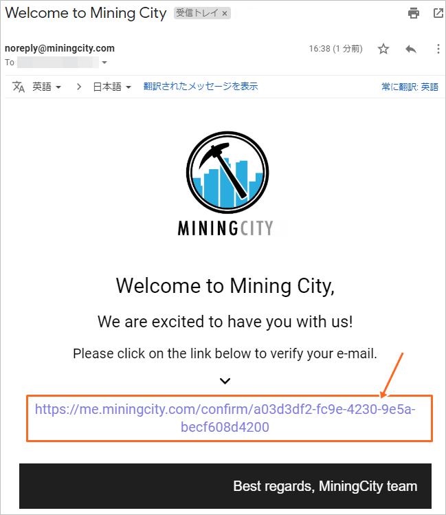 マイニングシティの登録手順