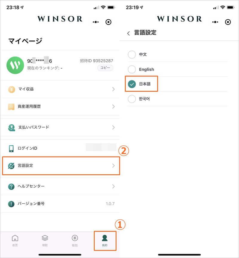 ウィンザーマスターの言語変更手順