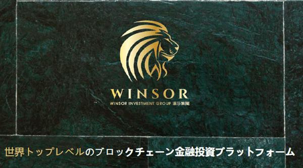 ウィンザーマスターのロゴ