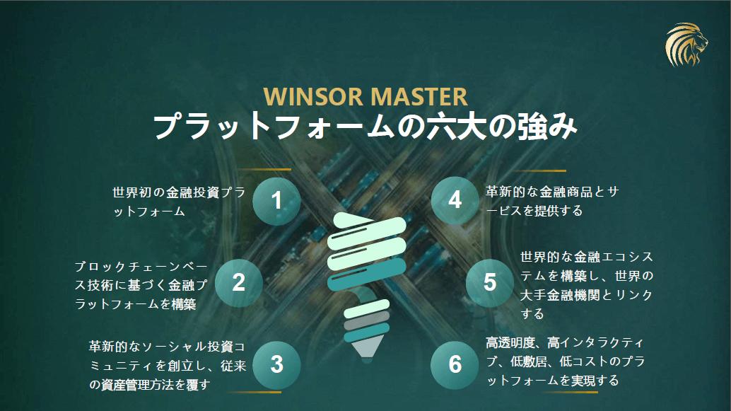 ウィンザーマスターのプラットフォーム