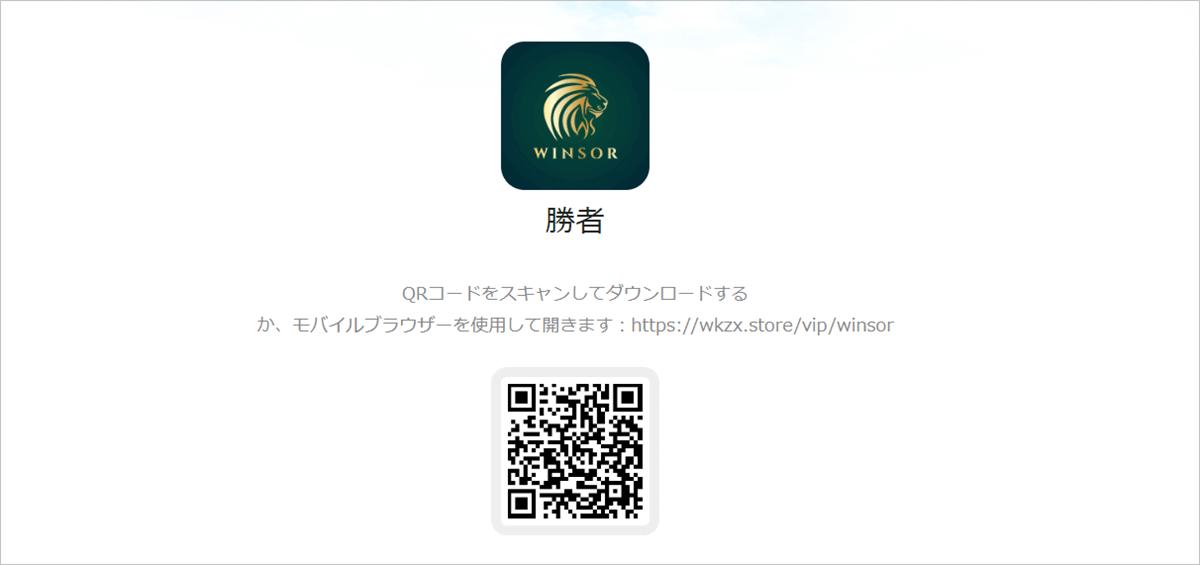 ウィンザーマスター新アプリ公開